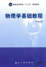 物理学基础教程 杨宏菲 9787802435896 中航书苑文化传媒(