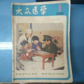 大众医学1986(合订本)