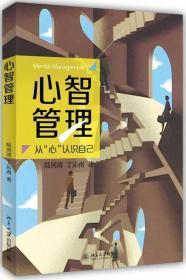心智管理陆剑清 丁沁南 9787301219201 北京大学出版社