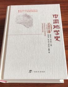 中国地学史.近现代卷