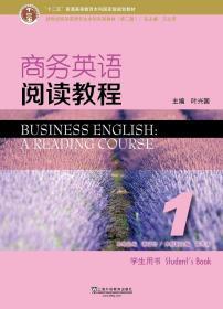 正版 商务英语阅读教程1(学生用书 第2版) 叶兴国9787544645157