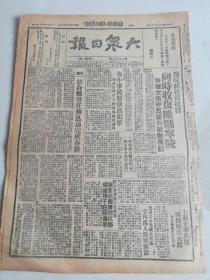 原版《大众日报》,收复睢县,宁陵,恢复太康。高密,文水,枣庄,沂南内容