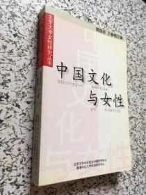 中国文化与女性