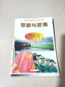 未来军事家丛书 第40卷 军事与教育