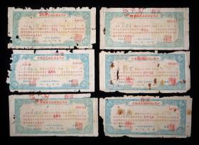 五十年代丹阳县吕城镇供销合作社股票