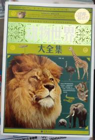 动物世界大全集(一版一印)