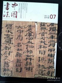 中国书法201307