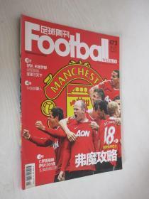足球周刊         2011年总第473期