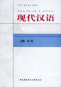 现代汉语 张斌 国家开放大学出版社 9787304024390