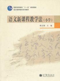 语文新课程教学法 倪文锦 高等教育出版社 9787040228397