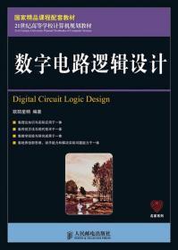数字电路逻辑设计 欧阳星明著 人民邮电出版社 978711523983