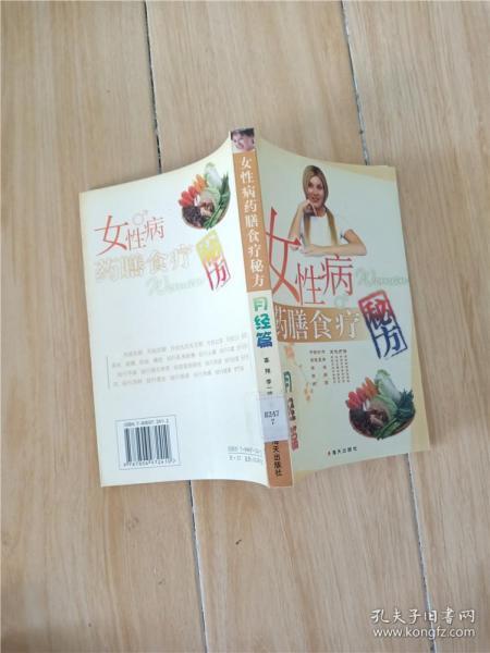 女性病药膳食疗秘方.月经篇【馆藏】