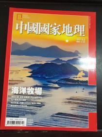 中国国家地理   杂志   2013    2