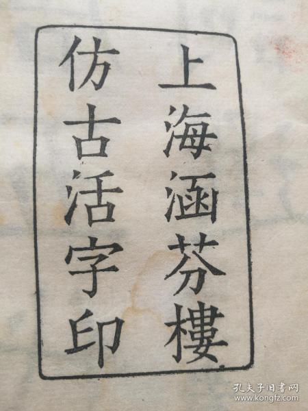 上海涵芬樓仿古活字印,唐五代詞選卷上中下一套全
