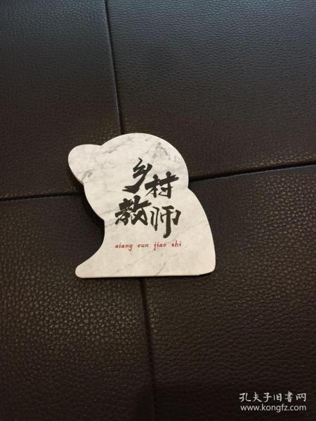 刘慈欣绘本乡村教师周边  外星人便利贴