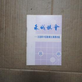 禾城棋会~王冠杯中国象棋大师赛对局