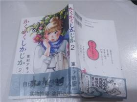 原版日本日文书 かくかくしかじか2 东村アキコ 株式会社集英社 2014年7月 大32开软精装