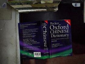 Pocket Oxford Chinese Dictionary 英汉 汉英