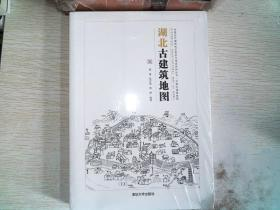 中国古代建筑知识普及与传承系列丛书·中国古建筑地图:湖北古建筑地图   ···