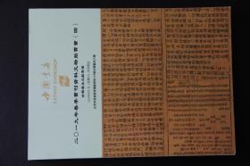 中国书店2019春季书刊资料文物拍卖会(四)古籍善本文献专场
