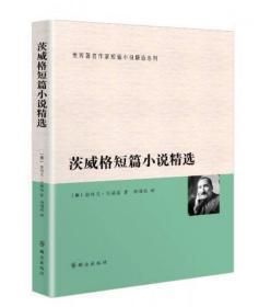 茨威格短篇小说精选