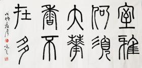 【自绘自销】当代艺术家协会副主席王丞手写!室雅何须大花香不在多644