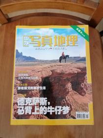 中外写真地理(典藏本第七集)