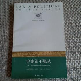 论宪法不服从