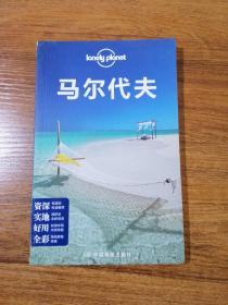 马尔代夫(第2版)/孤独星球LONELYPLANET国际指南系列