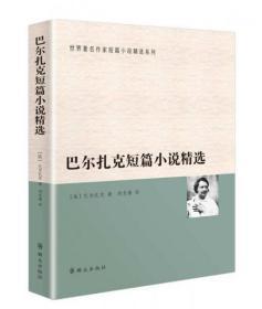 巴尔扎克短篇小说精选