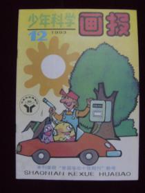 少年科学画报1993年全年(第1——12期)