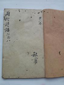 雨村詩話卷七卷八合訂,綿州童山老人李調元