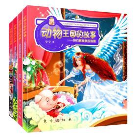 动物王国的故事(套装共4册)