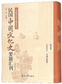 9787310057092-xg-民国中国文化史要籍汇刊*9卷