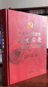 中国共产党武胜执政实录.2015