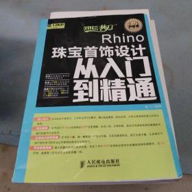 设计师梦工厂·从入门到精通:Rhino珠宝首饰设计从入门到精通