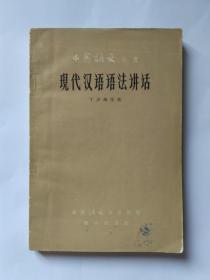 现代汉语语法讲话(初版,著名语言学家、《现代汉语词典》副主编孙德宣先生藏本,有孙先生签名,保真)。正文干净,自然旧,9-95品。外观显旧,书脊上下端有破损。