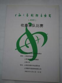 节目单 2005年 上海之春  吹奏乐队比赛