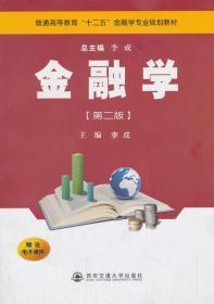 金融学 正版 李成   9787560558066