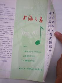节目单   1995年 上海之春  第十六届  徐惠芬独唱
