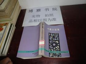 中篇小说集.第二届全国少数民族文学创作获奖作品丛书   货号2-6