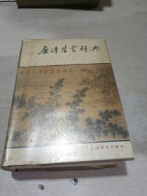 唐诗鉴赏辞典 .