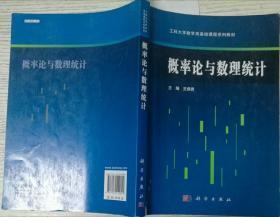 概率论与数理统计 王保贵 科学出版社9787030450821