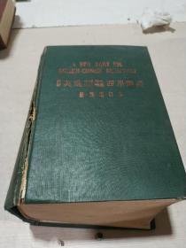 最新英汉求解、作文、文法、辨义四用词典 最新增订本
