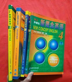 新概念英语1234册 亚历山大外语教学与研究出版社