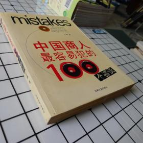 中国商人最容易犯的100个错误