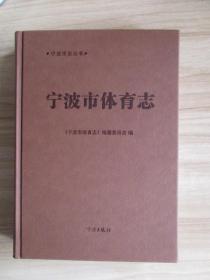 宁波体育志