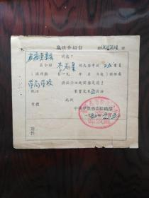 共产党员介绍信志愿军抗美援朝