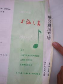 节目单 1995年 上海之春 第十六届  舞蹈专场