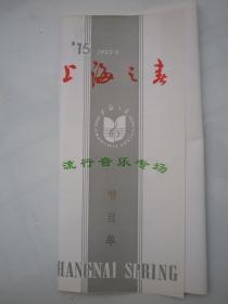 节目单 1993年 上海之春 第十五届  流行音乐